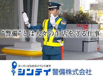 シンテイ警備株式会社の求人画像
