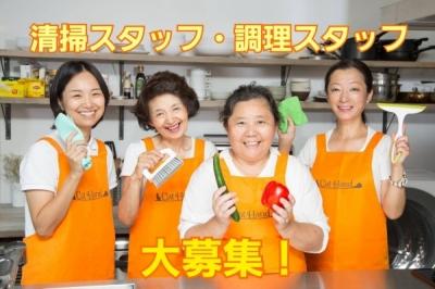 【株式会社アプメス】キャットハンド家事代行サービスの求人画像