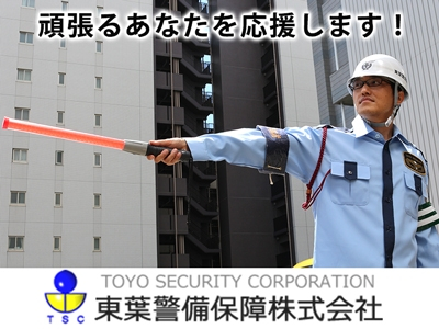 東葉警備保障株式会社の求人画像