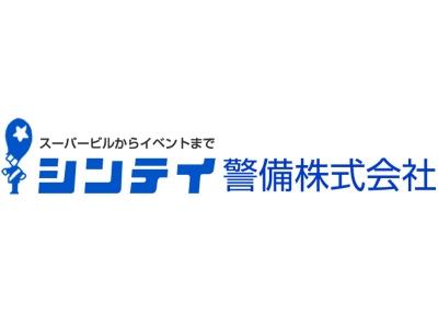 【内勤募集】シンテイ警備株式会社 松戸支社の求人画像
