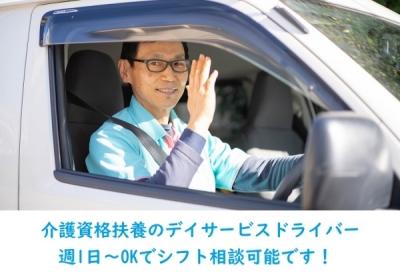 デイサービスセンター仲町【TOKYO働きやすい福祉の職場宣言事業認定事業所】の求人画像