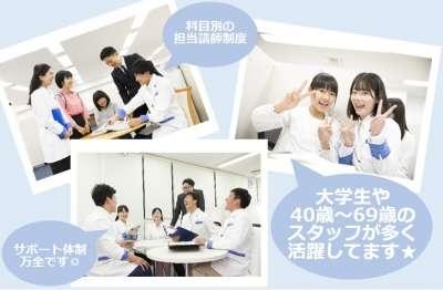 東京個別指導学院◆ベネッセグループ◆池袋西口教室の求人画像