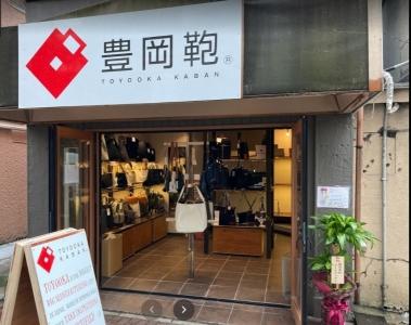豊岡鞄 横浜中華街店の求人画像