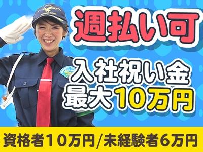 日本綜合警備株式会社の求人画像