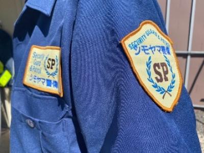 シモヤマ警備株式会社の求人画像
