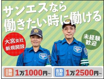 サンエス警備保障株式会社 大宮支社/新三郷駅周辺エリアの求人画像