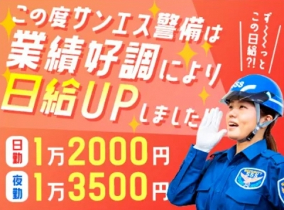サンエス警備保障株式会社 横浜支社/瀬谷駅周辺エリアの求人画像